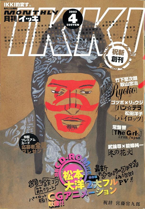2003年2月に発売された月刊IKKIの創刊号。