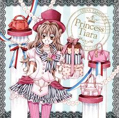 種村有菜「Princess Tiara」ジャケット