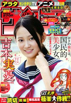 「GS美神 極楽大作戦!!」の読み切り前編が掲載された、週刊少年サンデー13号。