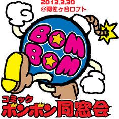 「コミックボンボン同窓会 2013春」ロゴ