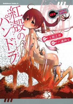「紅殻のパンドラ」1巻。巻末では、士郎正宗が企画のスタートした経緯を解説している。