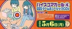 「ハイスコアガール」4巻ゲームミュージックCD付き初回限定特装版の告知。