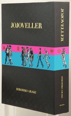 「JOJOVELLER 完全限定版」ボックス (C)荒木飛呂彦&LUCKY LAND COMMUNICATIONS/集英社