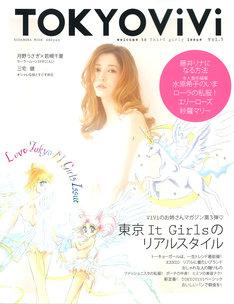 TOKYOViVi Vol.3