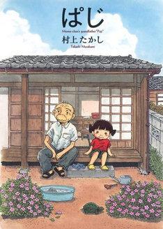 村上たかし「ぱじ」