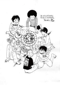 吉田秋生から寄せられた、直筆の受賞コメントとイラスト。