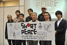 「SHORT PEACE」製作発表会見にて。