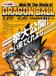 「鳥山明 The World of DRAGON BALL」チラシ