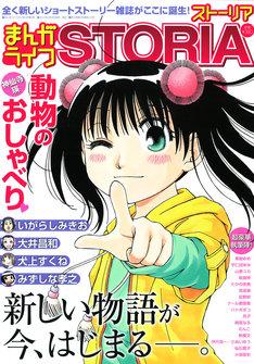 まんがライフSTORIA Vol.1