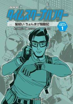 「タイムスクープハンターコミック」1巻