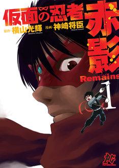 仮面の忍者 赤影の画像 p1_16