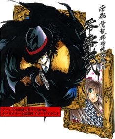 椎橋寛がジャンプ小説新人賞キャラクター小説部門のために描き下ろしたイラスト。 (C)椎橋寛/集英社