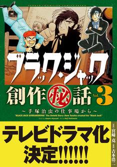 4月8日に発売される「ブラック・ジャック創作秘話~手塚治虫の仕事場から~」の3巻(帯付き)。