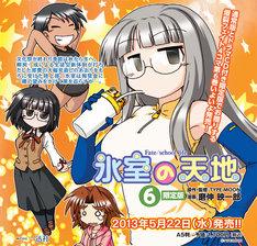 「氷室の天地Fate/school life」6巻限定版の告知画像。(C)TYPE-MOON