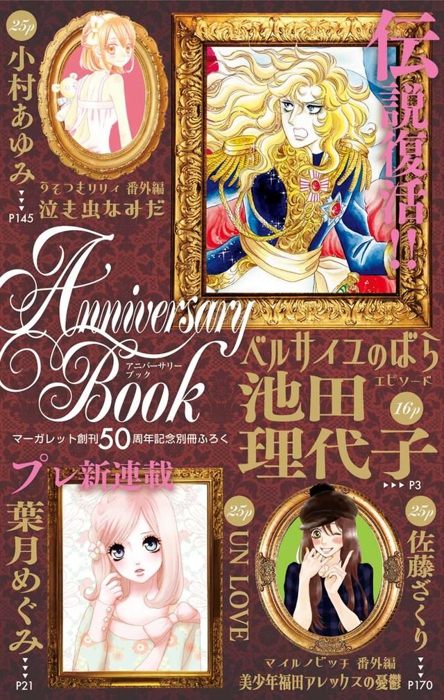 マーガレット10号に付属する別冊付録「Anniversary Book」の表紙。