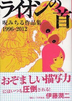 「ライオンの首 呪みちる作品集1996-2012」帯付き