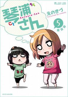 「琴浦さん」5巻限定版