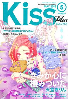 Kiss PLUS5月号