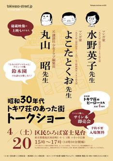「昭和30年代 トキワ荘のあった街 トークショー」ポスター