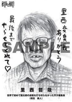 画太郎が感謝の気持ちを込めてペーパーに描いた、月刊コミック@バンチ編集長の似顔絵。