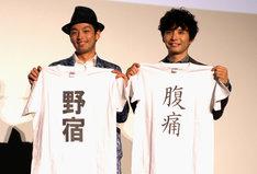 お互いに交換したTシャツを披露する森山未來(写真左)と星野源(右)。