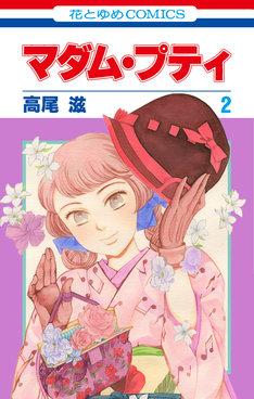 高尾滋「マダム・プティ」2巻