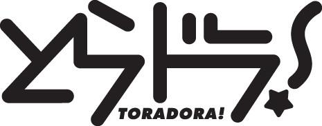 「とらドラ!」ロゴ