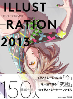 「ILLUSTRATION 2013」