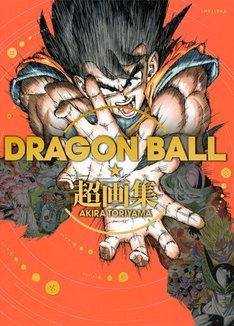 「DRAGON BALL 超画集」
