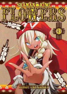 ドレスアップカバーを付けた「シャーマンキングFLOWERS」3巻。