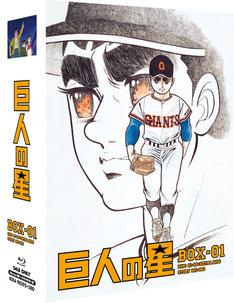 「巨人の星 Special Blu-ray BOX 1」 (C)梶原一騎・川崎のぼる/講談社・TMS