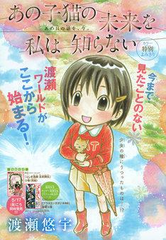 渡瀬悠宇「あの子猫の未来を私は知らない」扉ページ。