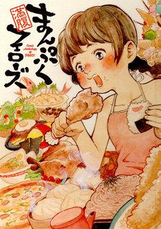 販促小冊子「まんぷくフェローズ」。表紙イラストは松本結樹が執筆した。