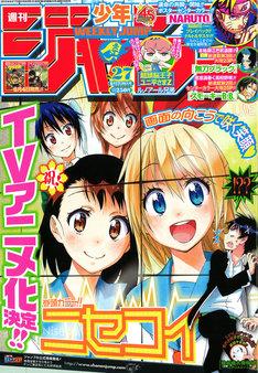 「ニセコイ」のTVアニメ化が発表された週刊少年ジャンプ27号。