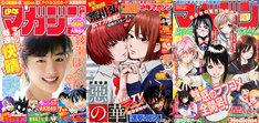 左から週刊少年マガジン、別冊少年マガジン、マガジンSPECIAL。