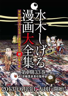 「水木しげる 漫画大全集」パンフレット。各巻400~500ページで、サイズはA5判。予価は1680円から2480円に設定されている。