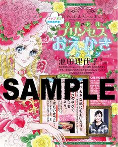 「ロイヤルプリンセスおえかきレッスン with 池田理代子先生」の扉ページ。
