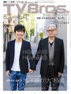 「TV Bros.」2013年6月8日号表紙