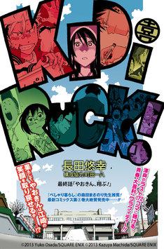 長田悠幸(構成協力:町田一八)「キッド アイ ラック!」最終話の扉ページ。