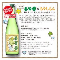 純米酒「春鶯囀×もやしもん 植えました 実りました かもしました!」告知画像
