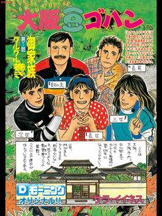 「大阪豆ゴハン」復刻連載の扉ページ。