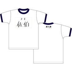 「惡の華」Tシャツ(佐伯さんの体操服柄)。価格は3150円。(c)押見修造・講談社/「惡の華」製作委員会