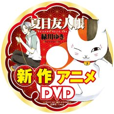新作アニメDVDのレーベル。
