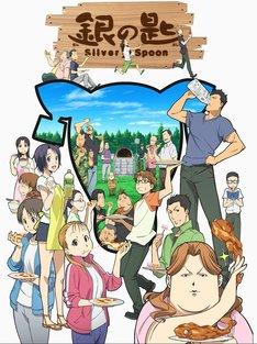 「銀の匙 Silver Spoon」のポスターに用いられているビジュアル。 (C)荒川弘・小学館/エゾノー祭実行委員会