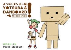 「よつばとダンボー展」のビジュアル。(C)KIYOHIKO AZUMA/YOTUBA SUTAZIO