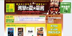 「講談社 夏☆電書2013」公式サイト