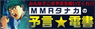 「MMRタナカの予言☆電書」バナー