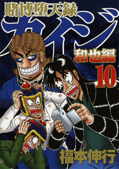 「賭博堕天録カイジ和也編」10巻
