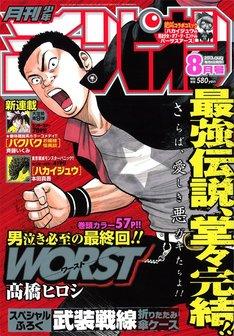 月刊少年チャンピオン8月号