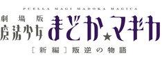 「劇場版 魔法少女まどか☆マギカ [新編]叛逆の物語」ロゴ(c)Magica Quartet/Aniplex・Madoka Movie Project Rebellion